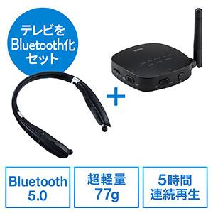 ウェアラブルスピーカー・Bluetooth5.0・トランスミッター/レシーバーセット