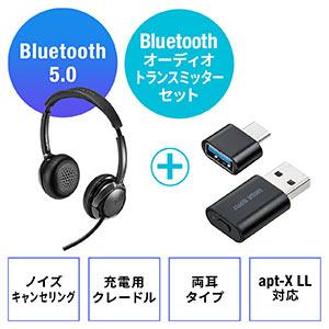 Bluetoothヘッドセット・トランスミッター/レシーバーセット