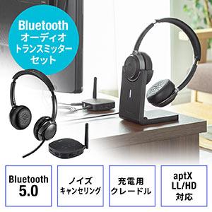 【テレビの音をBluetooth化】Bluetoothヘッドホン+トランスミッターセット 400-BTSH018BK 400-BTAD008