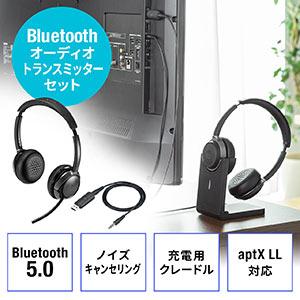 【テレビの音をBluetooth化】Bluetoothヘッドホン+トランスミッターセット 400-BTSH018BK 400-BTAD010