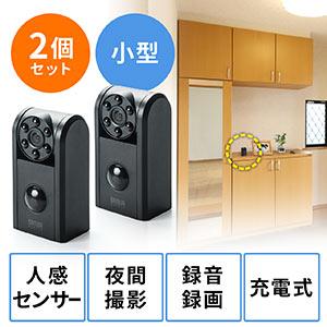 【2個セット】防犯カメラ 小型(屋内用・家庭用・HD画質・赤外線LED・セキュリティーカメラ・赤外線感知・音声記録可能・ブラック)