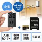 防犯カメラ 小型(屋内用・家庭用・HD画質・赤外線LED・セキュリティーカメラ・赤外線感知・音声記録可能・32GB microSDHCカード付き・ブラック)