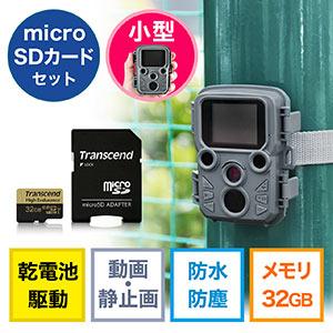 防犯カメラ トレイルカメラ(小型:家庭用・屋外・屋内・電源不要・乾電池式・防水防塵IP56・32GB microSDHCカード付き)