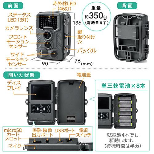 防犯カメラ トレイルカメラ(セキュリティー・ハンティングカメラ・自動撮影・写真・動画・屋外・屋内・940nm不可視赤外線LED内蔵・乾電池式・防水防塵IP54・32GB microSDHCカード付き)