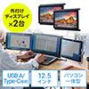 【2台セット】ノートPC一体型モバイルディスプレイ