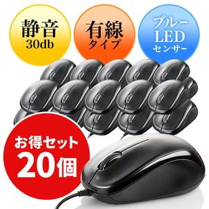 【20個セット】サイレントマウス(静音・有線タイプ・ブルーLED・ブラック)