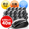 【40個セット】サイレントマウス(静音・有線タイプ・ブルーLED・ブラック)