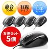 【5個セット】サイレントマウス(静音・有線タイプ・ブルーLED・ブラック)