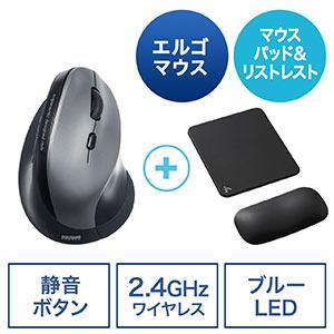 リストレスト/マウスパッド付きエルゴマウス(エルゴノミクスマウス・ワイヤレスマウス・人間工学マウス・ブルーLED・5ボタン・静音ボタン・シルバー・マウスパッド/ブラック)