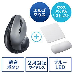 リストレスト/マウスパッド付きエルゴマウス(エルゴノミクスマウス・ワイヤレスマウス・人間工学マウス・ブルーLED・5ボタン・静音ボタン・シルバー・マウスパッド/ホワイト)