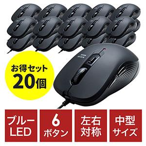 【20個セット】有線マウス(ブルーLEDセンサー・6ボタン・DPI切替・ラバーコーティング)