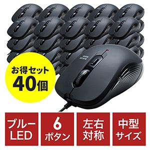 【40個セット】有線マウス(ブルーLEDセンサー・6ボタン・DPI切替・ラバーコーティング)