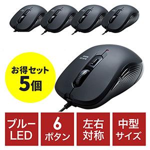 【5個セット】有線マウス(ブルーLEDセンサー・6ボタン・DPI切替・ラバーコーティング)