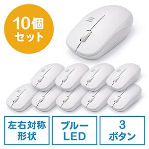 ワイヤレスマウス コンパクトマウス ブルーLED 3ボタン 左右対称 1200カウント レシーバー収納 電池式 ホワイト 10個セット