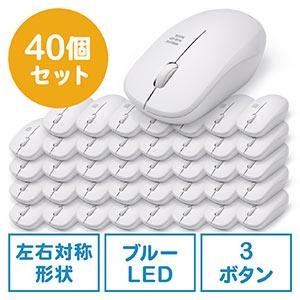 ワイヤレスマウス コンパクトマウス ブルーLED 3ボタン 左右対称 1200カウント レシーバー収納 電池式 ホワイト 40個セット