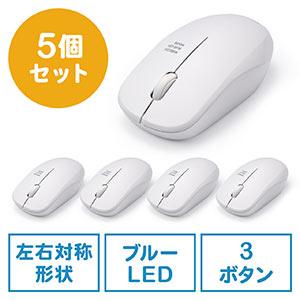 ワイヤレスマウス コンパクトマウス ブルーLED 3ボタン 左右対称 1200カウント レシーバー収納 電池式 ホワイト 5個セット