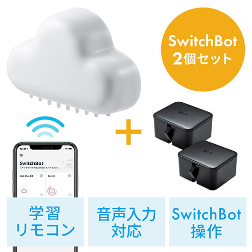 SwitchBot・SwitchBot Hub Plusセット(ワイヤレススイッチロボット2個・スマートリモコン・壁電気スイッチ操作・ブラック)
