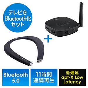 ネックスピーカー(ウェアラブルスピーカー・テレビ・ゲーム・Bluetooth5.0・低遅延・IPX5)Bluetooth送受信機セット