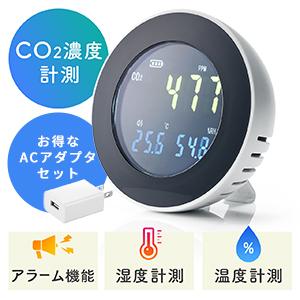 【お得なACアダプタ付セット】CO2測定器(二酸化炭素濃度測定・CO2モニター・チェッカー・CO2センサー・温度・湿度計・スタンド式・充電式)