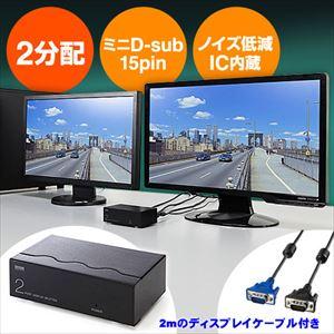 高性能ディスプレイ分配器(ミニD-Sub15pin・アナログ用・2分配・2mのディスプレイケーブル付き)