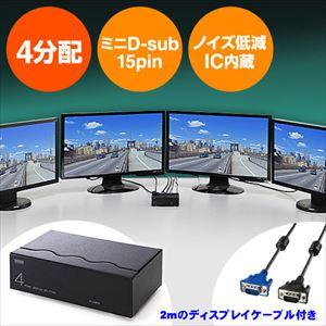 高性能ディスプレイ分配器(ミニD-Sub15pin・アナログ用・4分配・2mのディスプレケーブル付き)