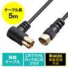 アンテナケーブル(極細・5m・4K対応・8K対応・黒色・S2.5C・片側L字・アンテナコード・ブラック)