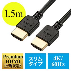 プレミアムHDMIケーブル(スリムケーブル・ケーブル直径約4.5mm・Premium HDMI認証取得品・4K/60Hz・18Gbps・HDR対応・1.5m・PS5対応)
