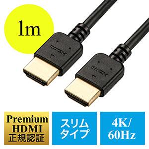 プレミアムHDMIケーブル(スリムケーブル・ケーブル直径約4.5mm・Premium HDMI認証取得品・4K/60Hz・18Gbps・HDR対応・1m・PS5対応)