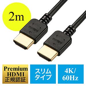 プレミアムHDMIケーブル(スリムケーブル・ケーブル直径約4.5mm・Premium HDMI認証取得品・4K/60Hz・18Gbps・HDR対応・2m・PS5対応)