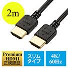 【オフィスアイテムセール】プレミアムHDMIケーブル(スリムケーブル・ケーブル直径約4.5mm・Premium HDMI認証取得品・4K/60Hz・18Gbps・HDR対応・2m・PS5対応)