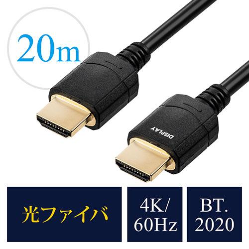 HDMI光ファイバケーブル(HDMIケーブル・4K/60Hz・18Gbps・HDR対応・バージョン2.0準拠品・20m・ブラック)