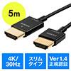 HDMIケーブル(スリムケーブル・ケーブル直径約2.8mm・Ver1.4規格認証品・4K/30Hz・PS4・XboxOne・5m)