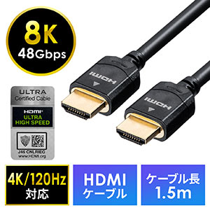 HDMIケーブル(8K対応・UltraHD 8K HDMI ケーブル・48Gbps対応・1.5m・4K/120Hz・PS5対応)