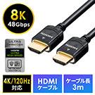 HDMIケーブル(8K対応・UltraHD 8K HDMI ケーブル・48Gbps対応・3m・4K/120Hz・PS5対応)