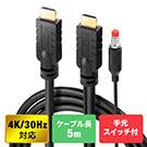 【50%OFFセール】HDMIケーブル(出力切替手元スイッチ付・切替ケーブル・5m・4K対応)