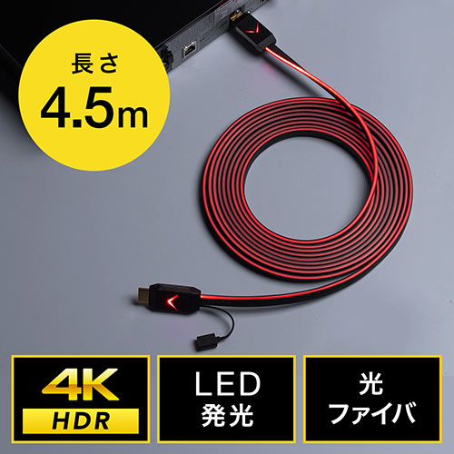 HDMIケーブル(4K/HDR対応・4.5m・光ファイバ使用・光る光ファイバケーブル)