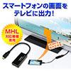 MHL HDMI変換ケーブル(Xperia Z5・Z5 Compact・Z5 Premium・Z4・Z4 Tablet・Z3・Z3 compact対応変換アダプタ)