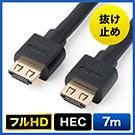 抜けにくいHDMIケーブル(7m・フルHD・3D対応・ラッチ内蔵・ブラック)