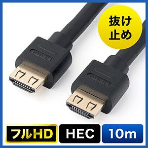 抜け止めHDMIケーブル(10m・フルHD・3D対応・ラッチ内蔵・ブラック)