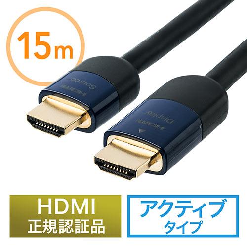 HDMIケーブル 15m(イコライザ内蔵・4K/30Hz対応・HDMI正規認証品)
