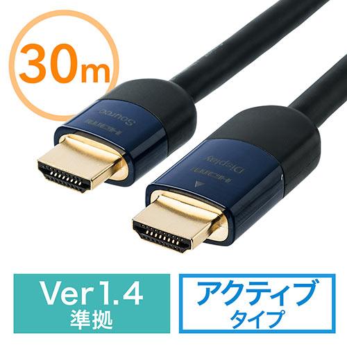 HDMIケーブル 30m(イコライザ内蔵・フルHD対応・バージョン1.4準拠品)