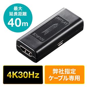 HDMI中継アダプタ(延長アダプタ・4K/30Hz・HDCP対応・最長40m延長・ブラック)