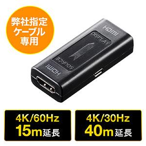 HDMI延長アダプタ(中継アダプタ・4K/60Hz・HDCP2.2対応・最長15m延長・ブラック)