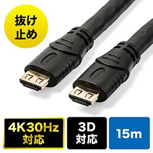 抜け止めHDMIケーブル(15m・4K/30Hz・3D対応・ラッチ内蔵・ブラック)