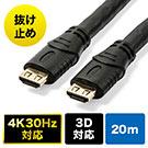 抜け止めHDMIケーブル(20m・4K/30Hz・3D対応・ラッチ内蔵・ブラック)