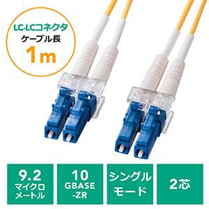 光ファイバーケーブル(LCコネクタLCコネクタ・シングルモード・コア径9.2マイクロメートル・2芯・光回線・光電話・1m)