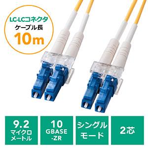 光ファイバーケーブル(LCコネクタLCコネクタ・シングルモード・コア径9.2マイクロメートル・2芯・光回線・光電話・10m)