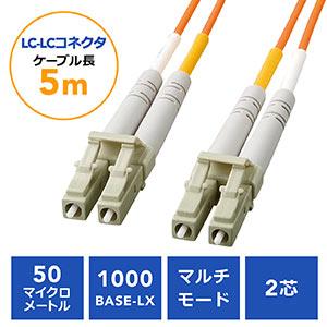 光ファイバケーブル(LCコネクタLCコネクタ・コア径50マイクロメートル・5m)
