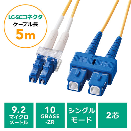 光ファイバーケーブル(LCコネクタSCコネクタ・シングルモード・コア径9.2マイクロメートル・2芯・光回線・光電話・5m)