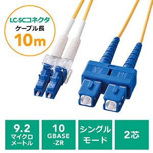 光ファイバーケーブル(LCコネクタSCコネクタ・シングルモード・コア径9.2マイクロメートル・2芯・光回線・光電話・10m)